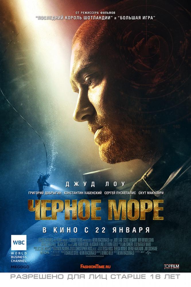 Черное море (black sea, 2014) смотреть онлайн в hd 720 качестве.