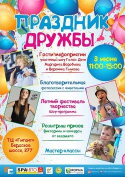«Праздник Дружбы» со звездами шоу «ГОЛОС. ДЕТИ»