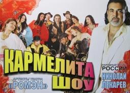 скачать цыганские песни из фильма кармелита
