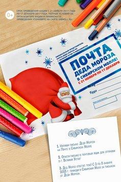 Официальная почта Деда Мороза