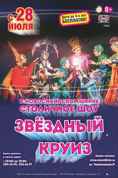 Цирк «Звездный круиз»