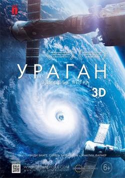 Ураган: Одиссея ветра 3D