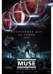 Кино, Muse: Drones World Tour