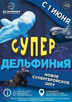 Новое Супергеройское Цирковое Шоу