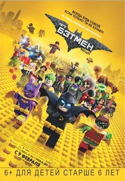 Лего Фильм: Бэтмен, в 2D и 3D