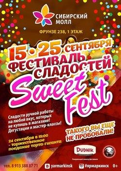 Фестиваль сладостей Sweet Fest в ТРЦ «Сибирский молл»