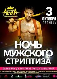 zhenskiy-nochnoy-klub-striptiz-muzhskoy