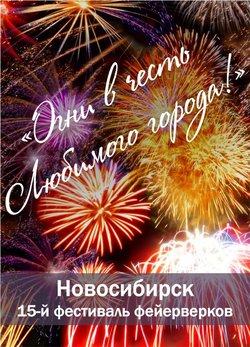 15-й фестиваль фейерверков на реке Обь «Огни в честь любимого города!»
