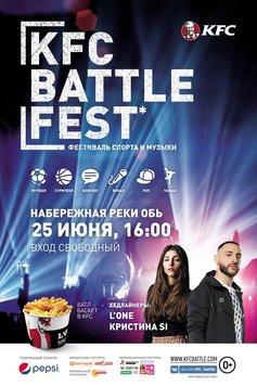 Фестиваль «KFC BATTLE»
