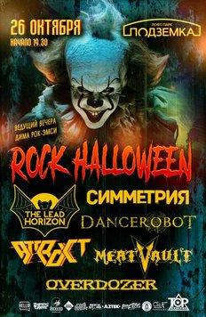Фестиваль «Rock Halloween»