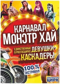 Цирк «КАРНАВАЛ МОНСТР ХАЙ»