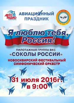 Авиашоу «Я люблю тебя, Россия!», аэродром «Мочище