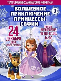 Волшебные приключения Принцессы Софии