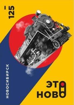 День города - 2018! Новосибирску - 125!