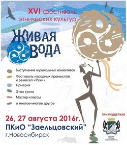 XVI Фестиваль этнических культур «Живая вода»