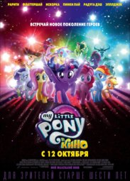 Кино, My Little Pony в кино
