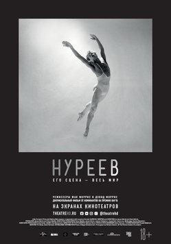 TheatreHD: Нуреев: Его сцена — весь мир