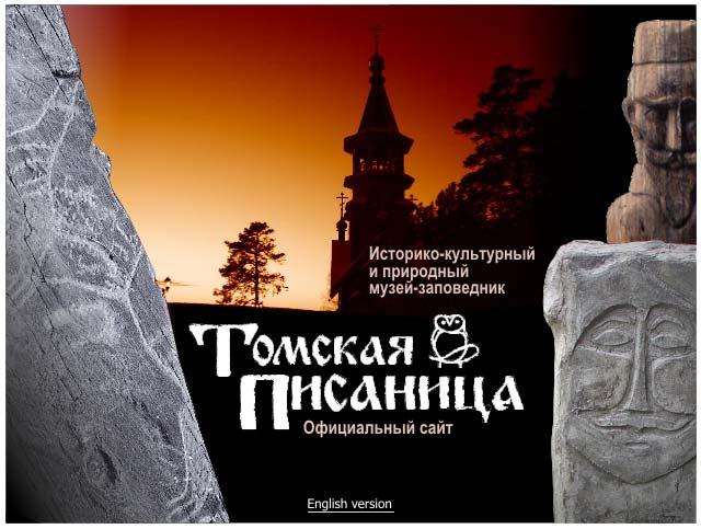 фото томская писаница официальный сайт цены
